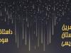 تمرین سوم داستان نویسی - شبی که شهاب باران شد