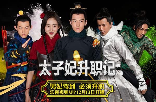 پوستر سریال چینیِ برو پرنسس برو برای مقاله ی نقد و بررسی سریال کره ای آقای ملکه (Mr. Queen)