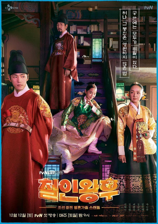 پوستر دیگه ای از سریال در مقاله ی نقد و بررسی سریال کره ای آقای ملکه (Mr. Queen)