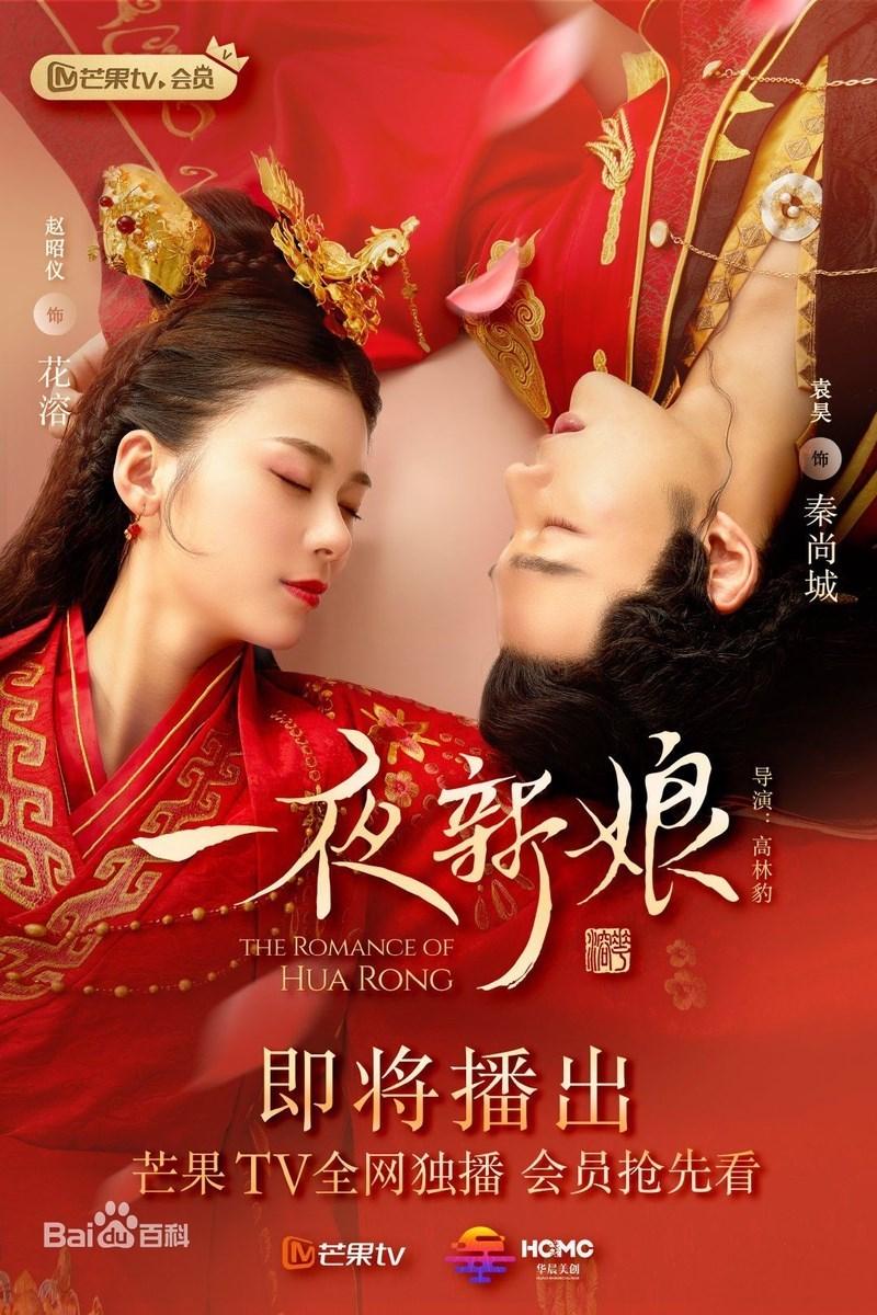 پوستری دیگری از سریال چینی عاشقانه های خوآ رونگ (The Romance Of Hua Rong)
